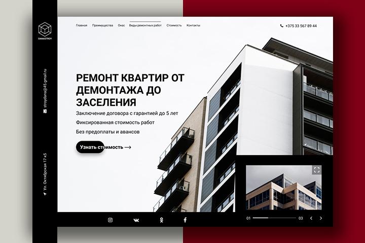 Landing Page — «Ремонт квартир от демонтажа до заселения»
