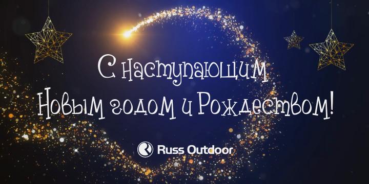 Поздравление с Новым годом и Рождеством от Russ Outdoor