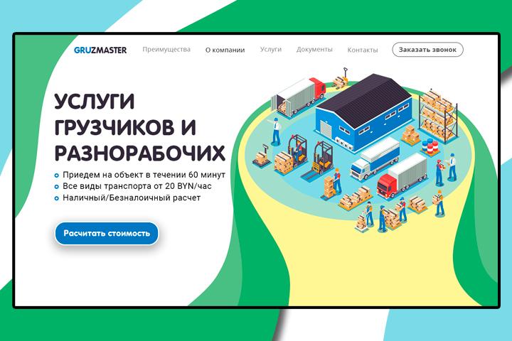 Главный экран Landing Page — «Услуги грузчиков»