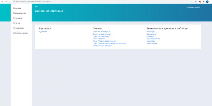 Веб-приложение (CRM-система) по управлению заказами в типографии