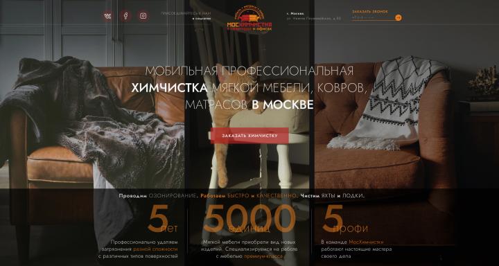Многостраничный сайт || Химчистка мебели на дому...Москва