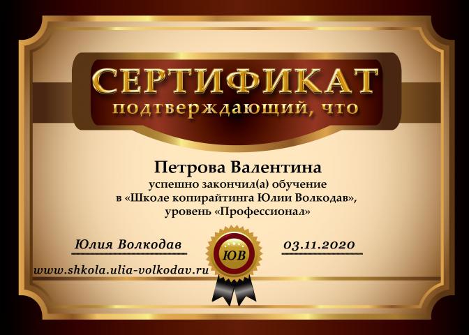 Я являюсь сертифицированным специалистом