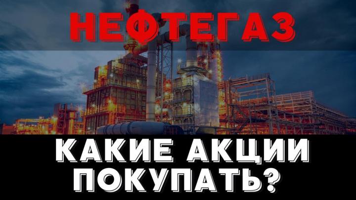 Какие российские акции покупать?