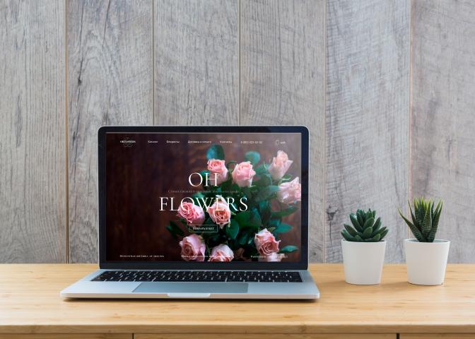 Landing Page цветочного магазина