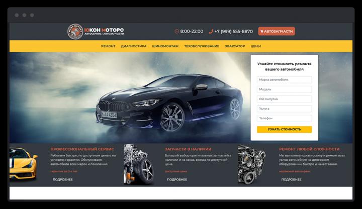 Создание многостраничного сайта для автосервиса в Люберцах