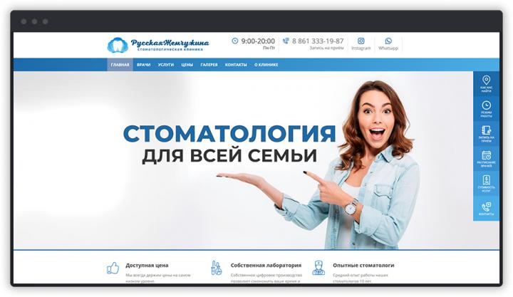 Создание многостраничного сайта для стоматологии в Анапе