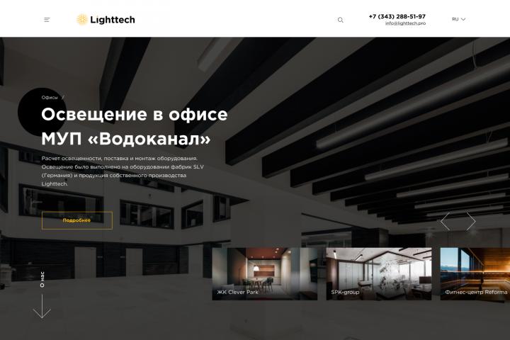 Дизайн сайта-портфолио для светотехнической компании