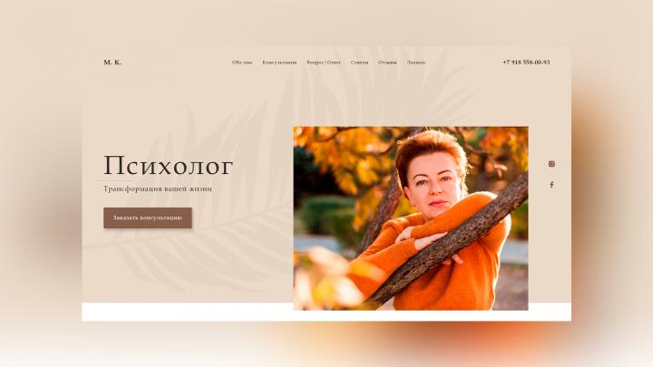 Вёрстка дизайн-макета одностраничного сайта для психолога