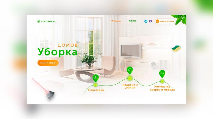 Вёрстка дизайн-макета лэндинга для клининговой компании