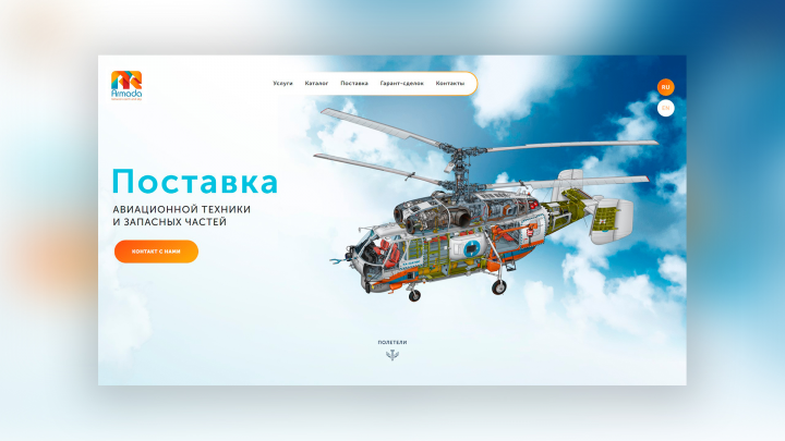 Вёрстка дизайн-макетов корпоративного сайта Armada