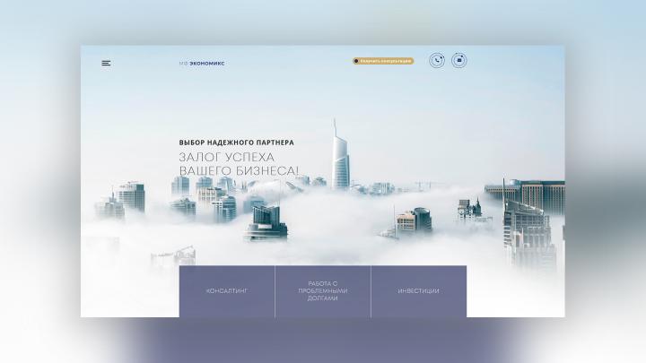 Вёрстка дизайн-макета лэндинга консалтинговой компании