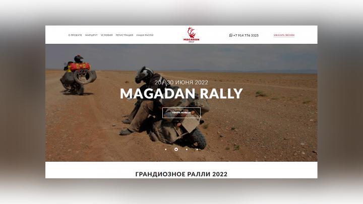 Вёрстка дизайн-макета лэндинга мероприятия - Ралли на мотоциклах