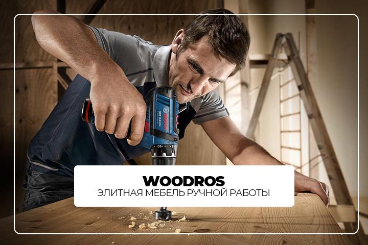 WOODROS | Элитная мебель на заказ