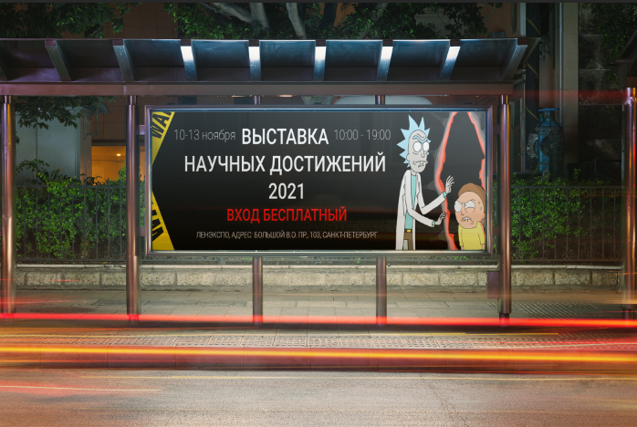 Баннер для научной выставки
