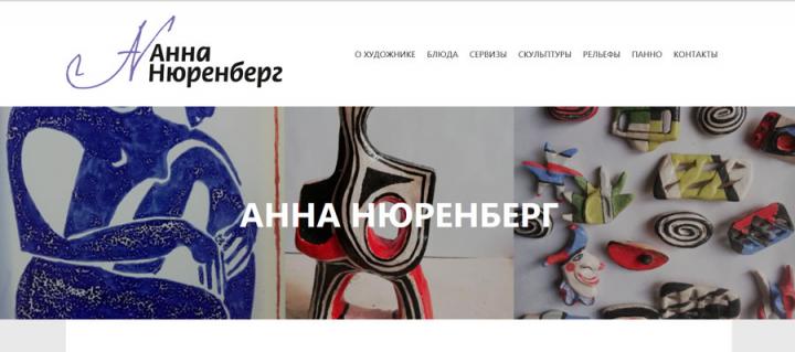 Сайт керамиста Анны Нюренберг