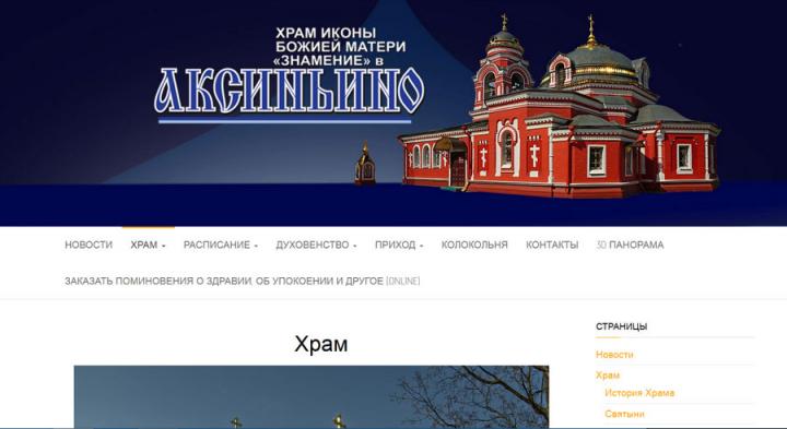 Сайт Храма