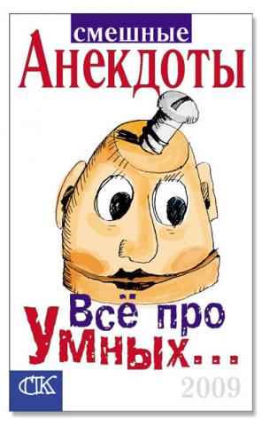 Обложка книги Анекдоты
