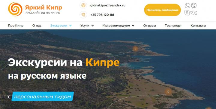 """""""Яркий Кипр"""", экскурсии"""