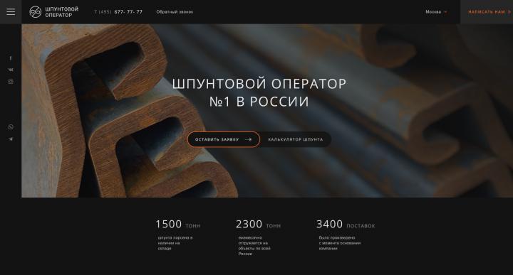 Разработка сайта для компании «Шпунтовой Оператор»