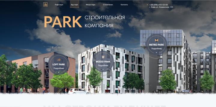 Строительная компания Park