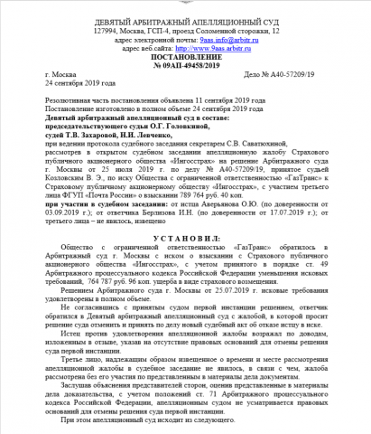 Постановление суда апелляционной инстанции (победа)