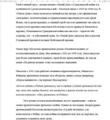 Эссе. М.А. Шолохов