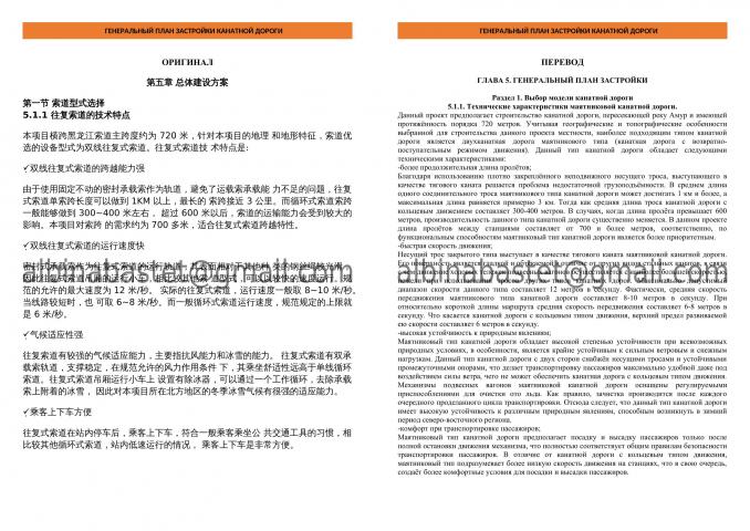 Генеральный план застройки канатной дороги (техн-е характер-ки)