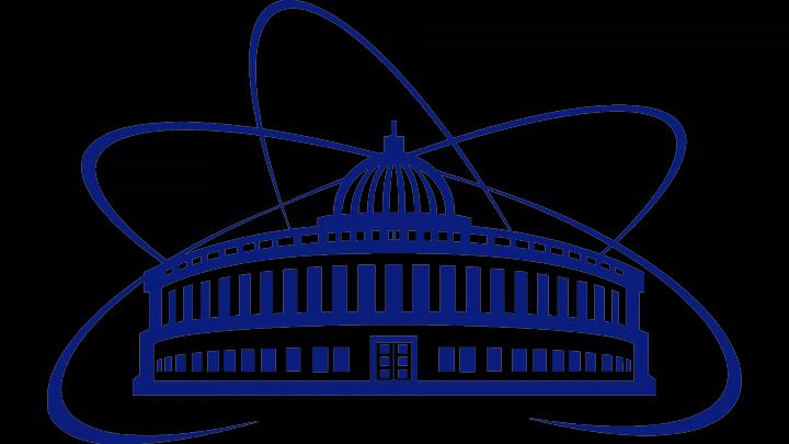 Объединенный институт ядерных исследований (ОИЯИ), г. Дубна