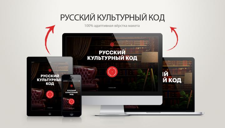 Русский культурный код