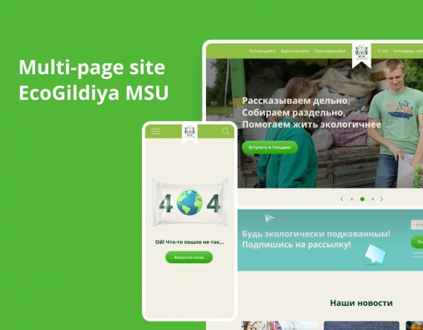 Многостраничный сайт для ЭкоГильдии МГУ