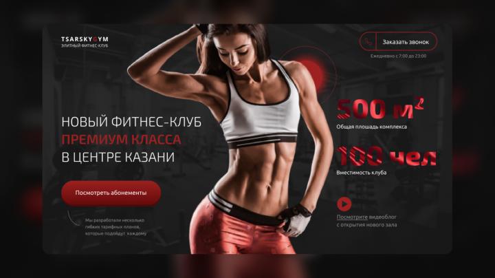 Дизайн для фитнес центра / 1 вариант