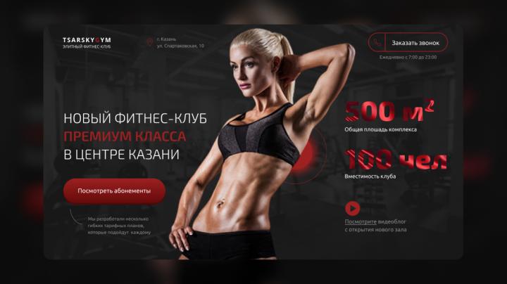 Дизайн для фитнес центра / 2 вариант