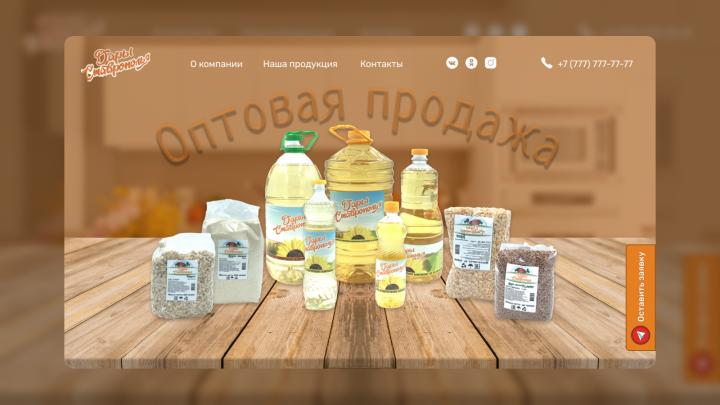 Дизайн для сайта оптовой продажи