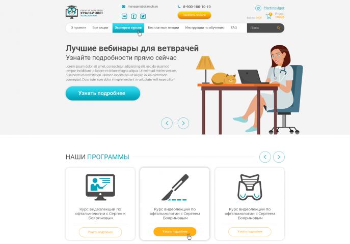 Сайт вебмед