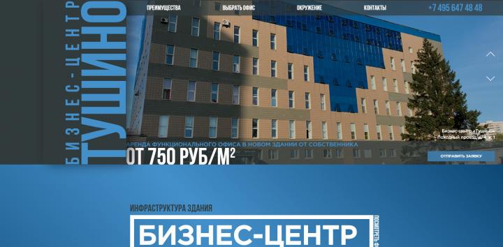 Создание сайта Бизнес-Центра
