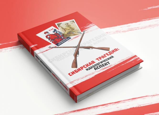 """Верстка книги """"Сибирская трагедия: идеологический аспект"""""""