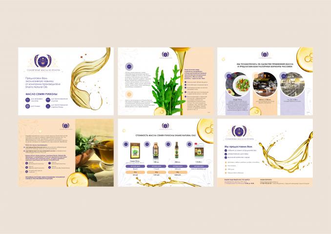 """Разработка презентации для бренда """"Солнечные масла из Египта"""""""