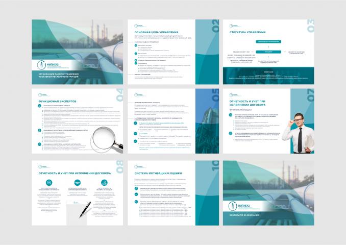 Разработка презентации для компании НИПИГАЗ