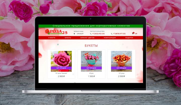 Интернет-магазин цветочной сети Роза 25