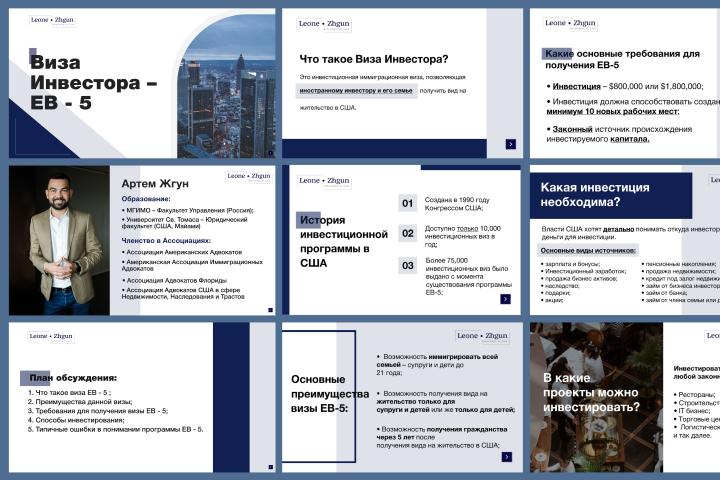 "Дизайн презентации ""Виза инвестора - EB - 5"""