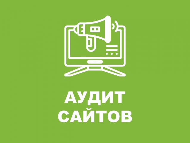 Аудит сайтов