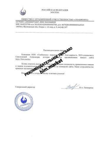 """Рекомендательное письмо ООО """"Снабженец"""""""
