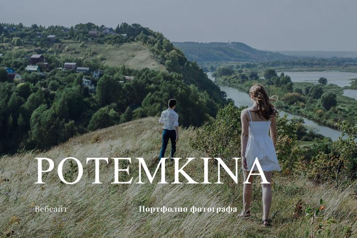 Сайт фотографа potemkinatphoto.ru