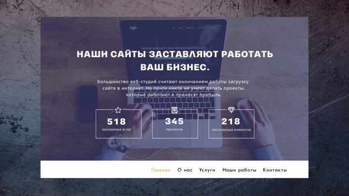Студия веб-дизайн
