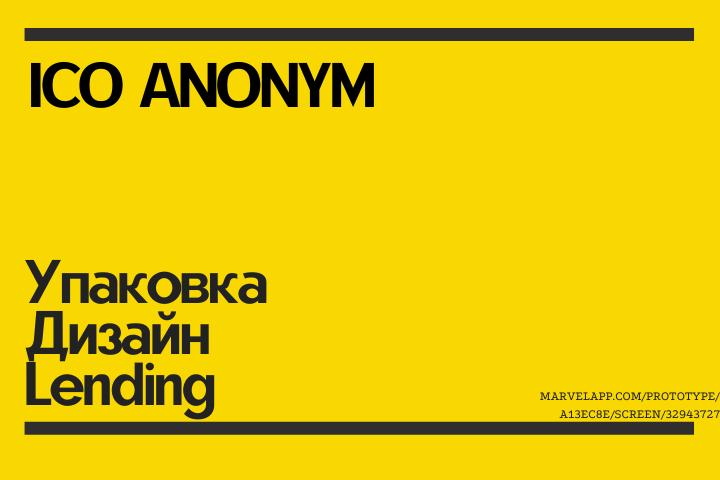 ICO ANONYM