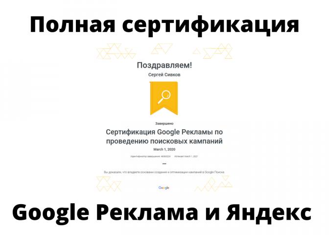 Полная сертификация Google Реклама и Яндекс