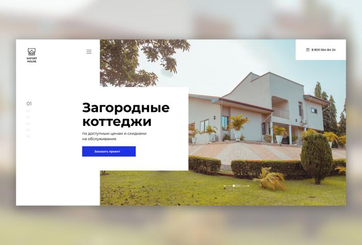 Дизайн многостраничного сайта для строительной компании