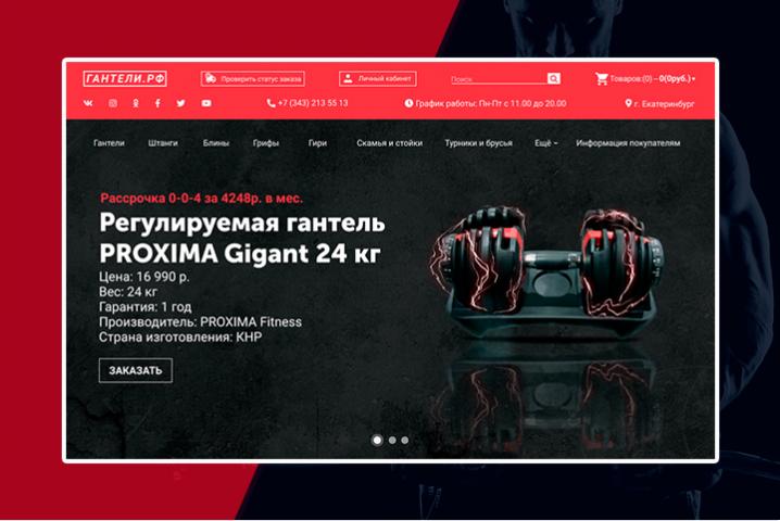 Интернет-магазин — «Продажа спортивного оборудования»