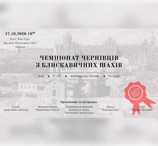 2020 Чемпионат Черновиц