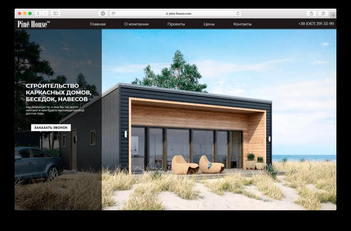 Сайт строительства каркасных домов, беседок, навесов